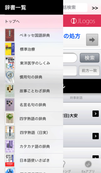http://a1.mzstatic.com/jp/r30/Purple1/v4/8d/1e/9a/8d1e9a03-8b5a-b533-e0f8-5ad23f6e3826/screen322x572.jpeg