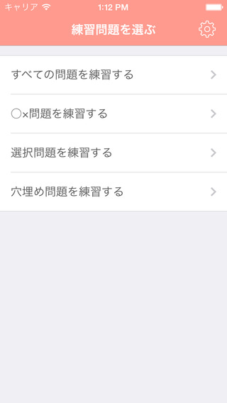 整理収納アドバイザー1級試験対策問題集 Screenshot