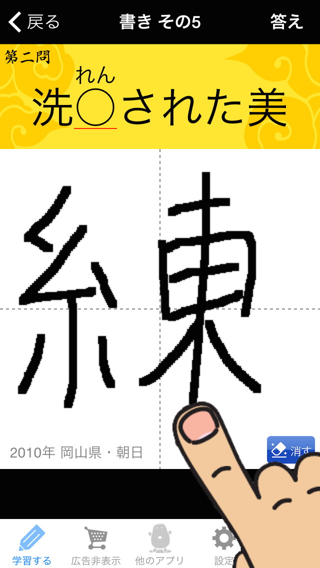 中学生漢字