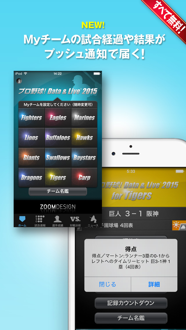 http://a1.mzstatic.com/jp/r30/Purple1/v4/b7/80/fb/b780fb17-e072-a5fd-6021-527bc4619140/screen1136x1136.jpeg