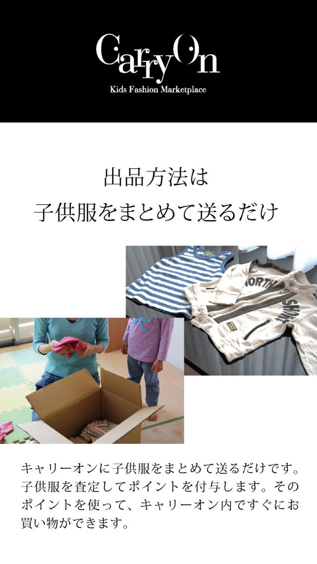 CarryOn(キャリーオン)のおすすめ画像4