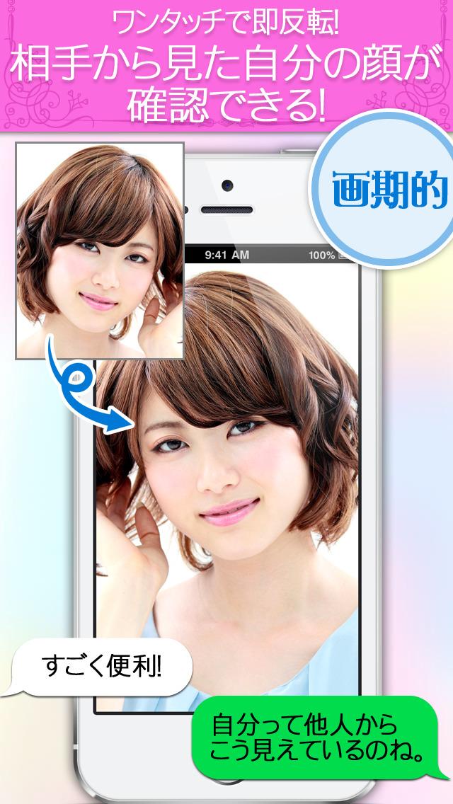どこでもミラーかわいい便利な鏡アプリかがみー