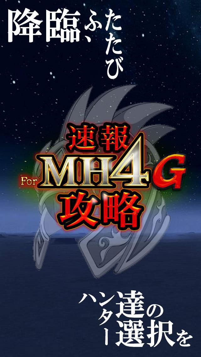 速報攻略for MH4G 〜狩友・情報掲示...