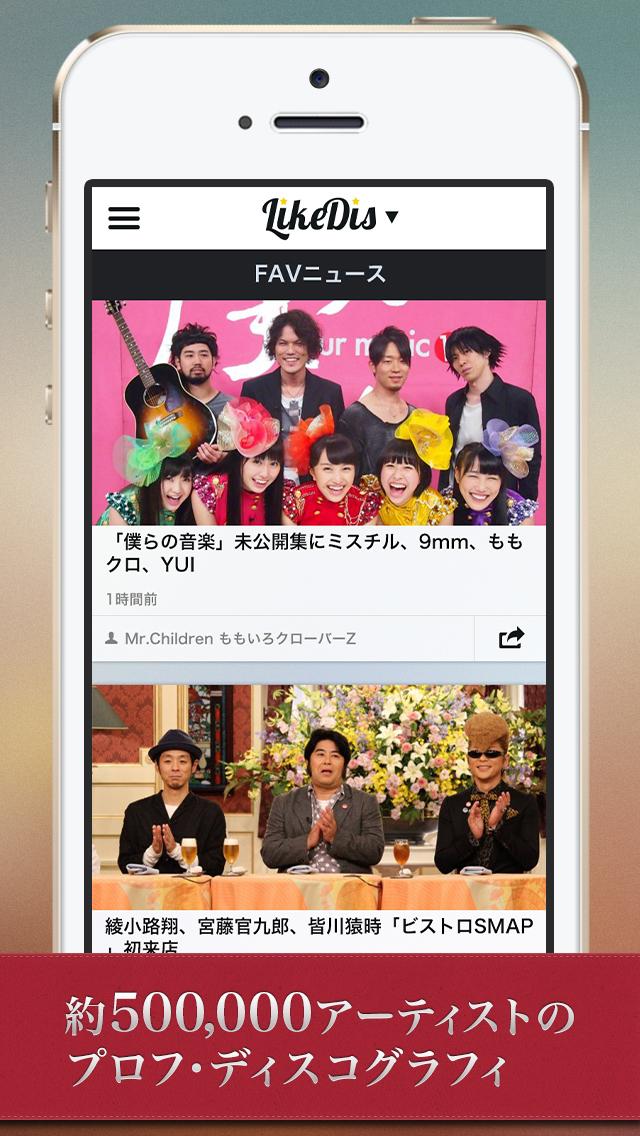 """音楽ニュース""""LikeDis""""[音楽を無料試聴しながら邦楽・洋楽音楽ニュースが読める]のおすすめ画像3"""
