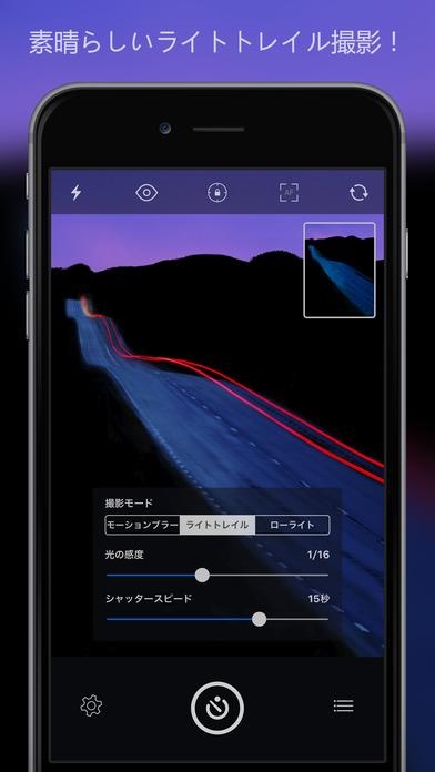 スローシャッターカメラ (Slow Shu... screenshot1
