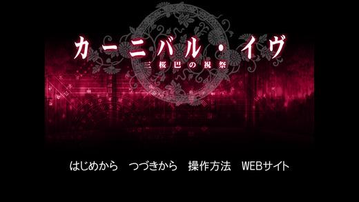 神事双劇カーニバル/カーニバル・イヴ