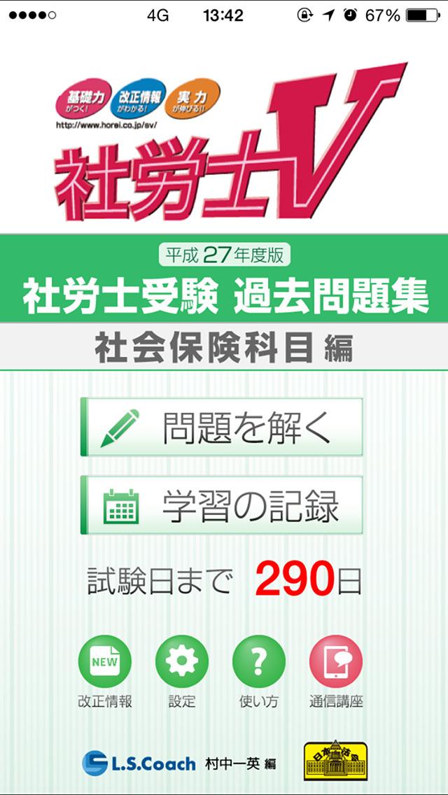 社労士試験過去問題集 社会保険科目編(H27)のおすすめ画像1