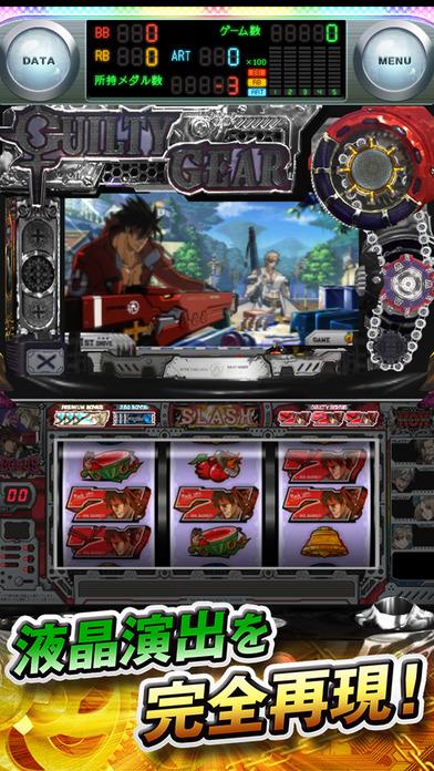 パチスロ ギルティギア【D-light(ディ・ライト)実機アプリ】のスクリーンショット5
