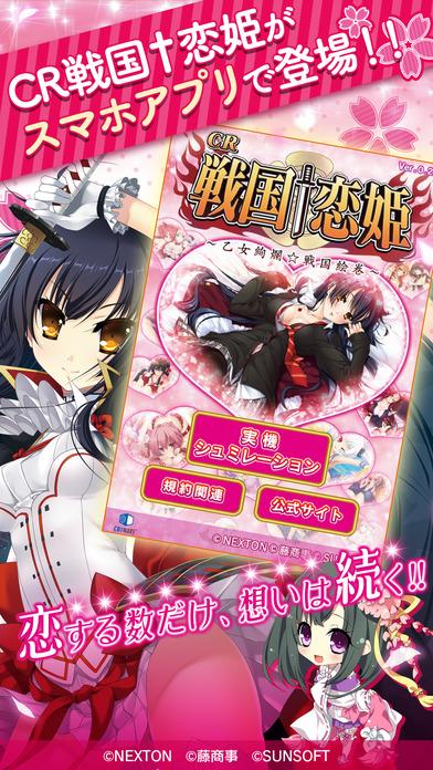 CR戦国†恋姫のスクリーンショット1