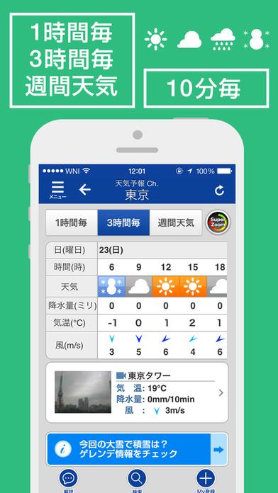 ウェザーニュースタッチ 天気・雨雲・地震・積雪・台風など気象情報と天気予報アプリ Screenshot
