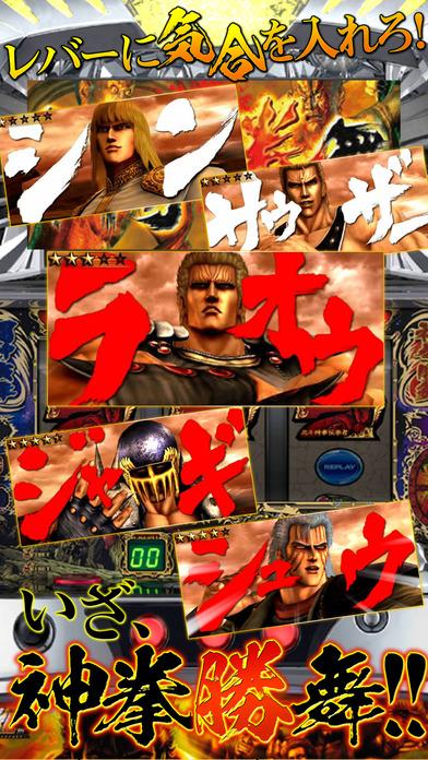 パチスロ北斗の拳 転生の章【777NEXT】のスクリーンショット3