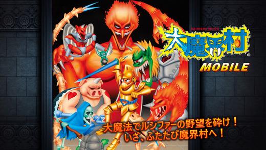 360円→120円、アプリ版「大魔界村」が配信開始。1日限定のセールも開催