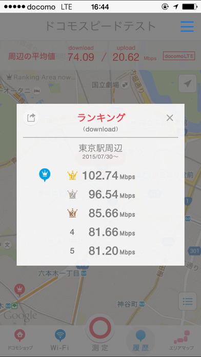 ドコモスピードテスト Screenshot