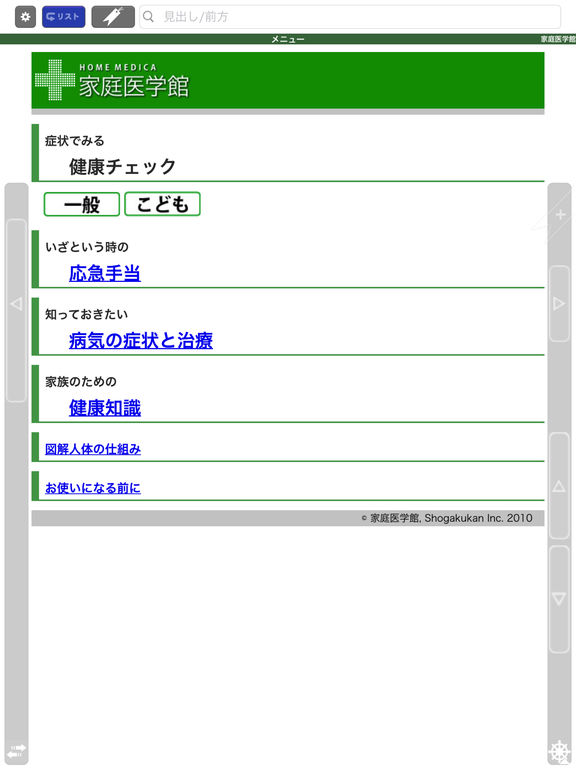 http://a1.mzstatic.com/jp/r30/Purple111/v4/a8/37/0d/a8370dd3-093b-f5a3-3c2c-9c8ebaf872ca/sc1024x768.jpeg