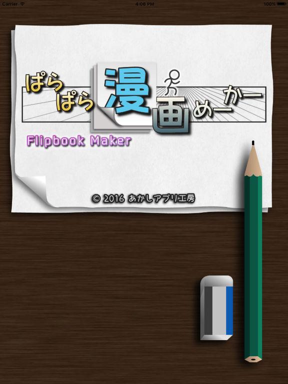 http://a1.mzstatic.com/jp/r30/Purple111/v4/c1/fb/7a/c1fb7a9c-a687-488f-a833-49535e14704b/sc1024x768.jpeg