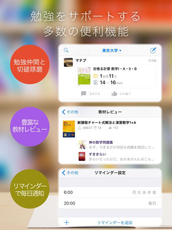 Studyplus - 勉強管理SNS スタディプラス Screenshot