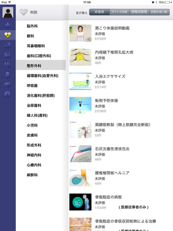 http://a1.mzstatic.com/jp/r30/Purple111/v4/d9/58/aa/d958aa43-8afc-72bc-7c52-00cb54041632/sc1024x768.jpeg