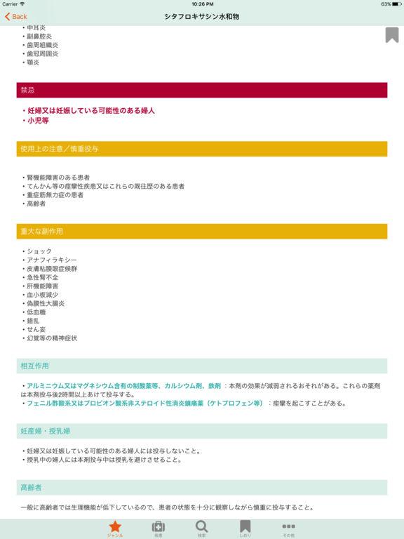 http://a1.mzstatic.com/jp/r30/Purple111/v4/f0/16/6d/f0166d7c-14e2-ccaf-cd93-1c3840fc8375/sc1024x768.jpeg