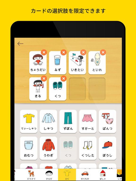 えこみゅ Screenshot