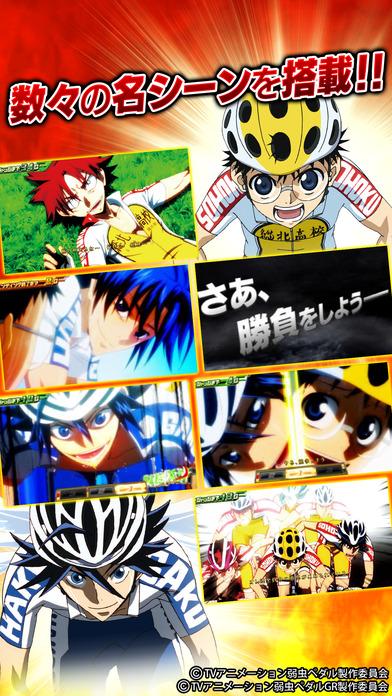 パチスロ TVアニメーション 弱虫ペダルのスクリーンショット3