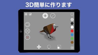 2017年8月11日iPhone/iPadアプリセール 3Dオブジェクト・クリエイターアプリ「Sketch 3D」が無料!