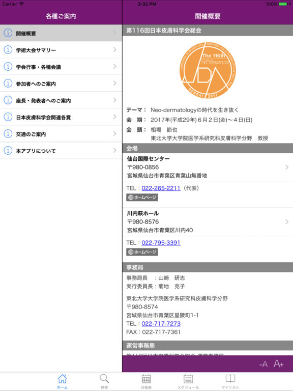 http://a1.mzstatic.com/jp/r30/Purple122/v4/14/78/39/1478396f-2faf-866e-1bc8-6805903c1cff/sc1024x768.jpeg