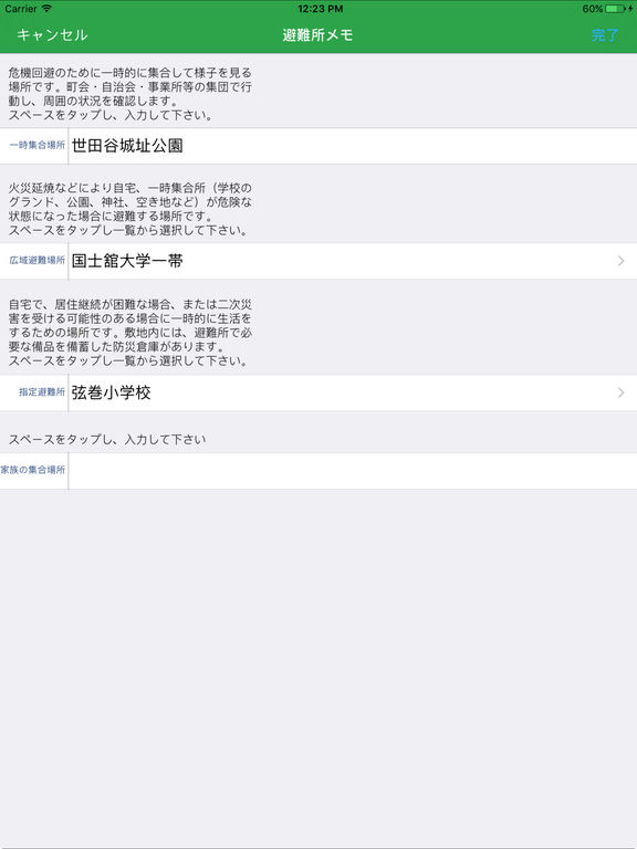 http://a1.mzstatic.com/jp/r30/Purple122/v4/22/4a/cd/224acd99-c0bb-783b-e7b0-e5bc75411899/sc1024x768.jpeg