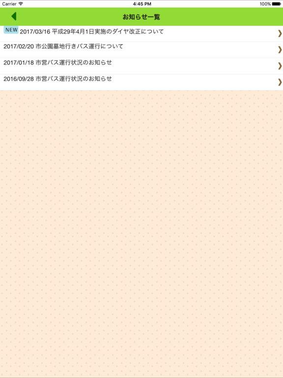 http://a1.mzstatic.com/jp/r30/Purple122/v4/2b/66/f0/2b66f079-5b3a-be1a-a164-a722834bf0ae/sc1024x768.jpeg