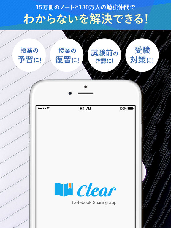 Clear-15万冊のノートで成績UPと受験合格-クリア Screenshot