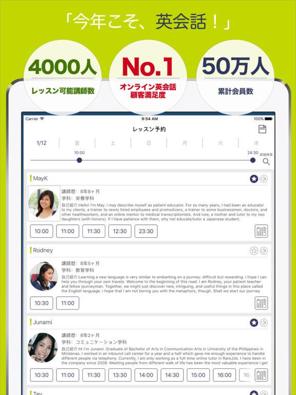レアジョブ英会話 Screenshot
