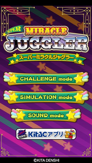 スーパーミラクルジャグラーのスクリーンショット1
