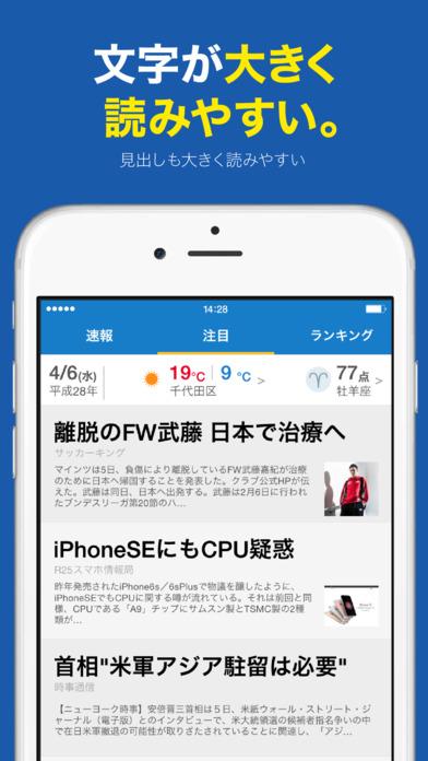 ニュース :文字が大きく見やすい 新聞・雑誌が読み放題のニュースアプリ Screenshot