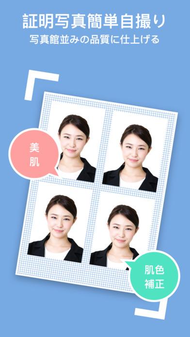 2017年7月30日iPhone/iPadアプリセール 証明写真メーカーアプリ「証明写真BOX」が無料!