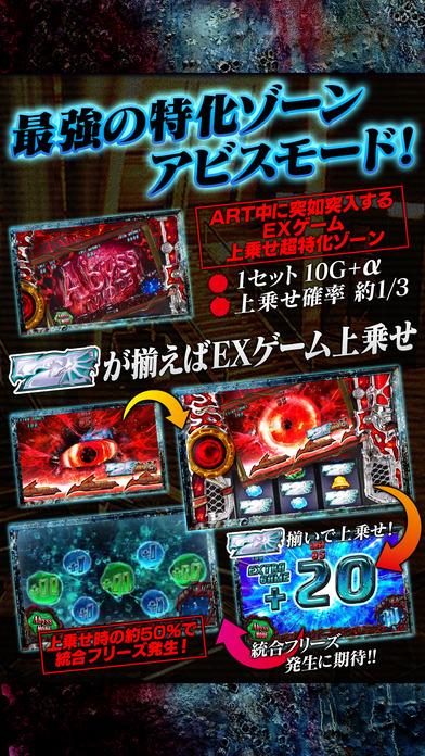 パチスロ バイオハザード リベレーションズ screenshot1