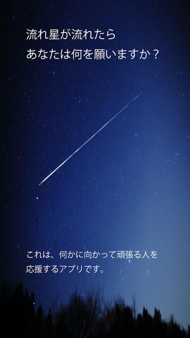 2016年6月1日iPhone/iPadアプリセール 目標達成ノートアプリ「流れ星さん」が無料!