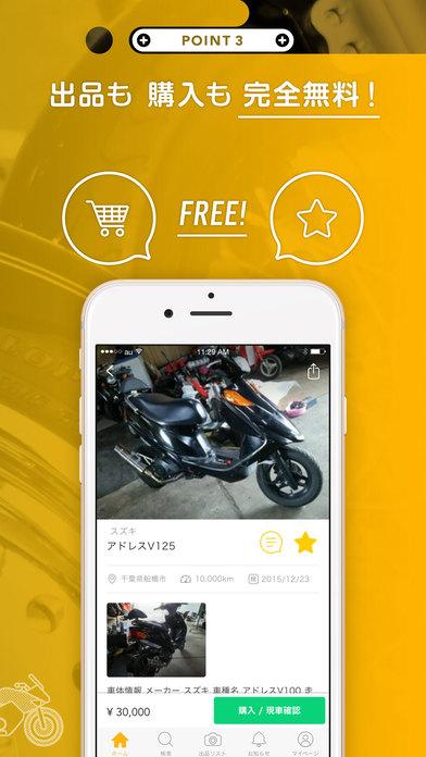 バイクフリマアプリ RIDE - オークションより安心安全のおすすめ画像5