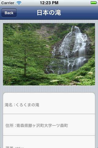 日本の滝 screenshot1