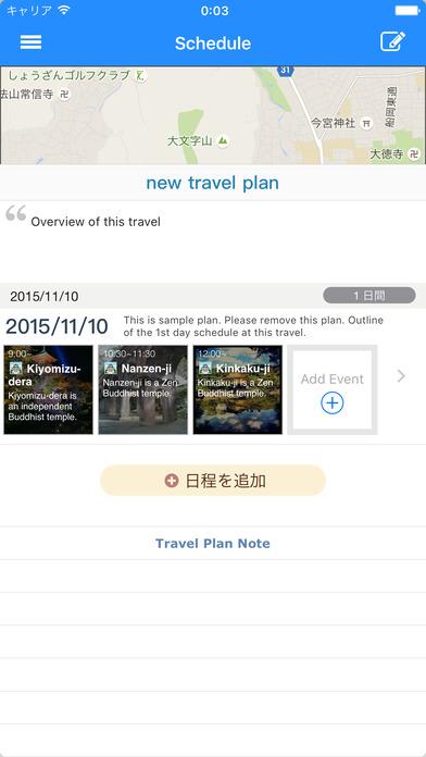 旅のしおり作成ツール Travel Plan Noteのおすすめ画像1