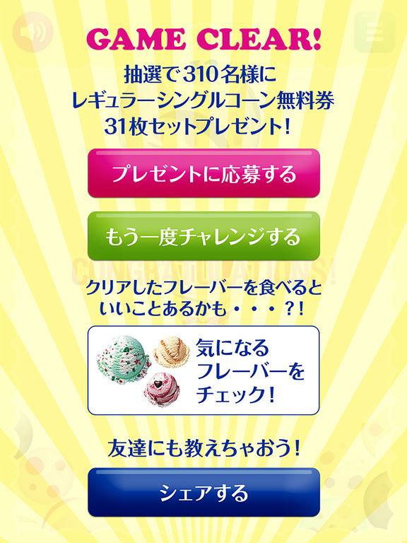 31 アイスクリームけん玉のおすすめ画像5