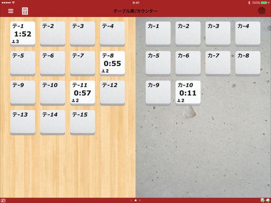 iPad スクリーンショット 1