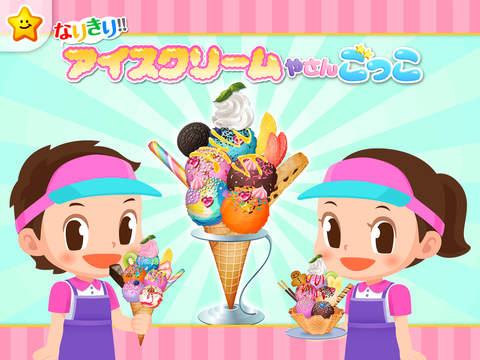 アイスクリーム屋さんごっこ-お仕事体験知育アプリ Screenshot