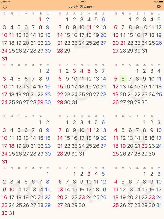 http://a1.mzstatic.com/jp/r30/Purple30/v4/e3/d6/a8/e3d6a8e5-f76c-759a-d87e-80c6c73f5bad/sc1024x768.jpeg