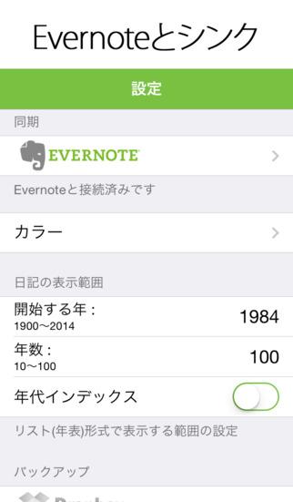 2014年1月6日iPhone/iPadアプリセール 複数人で扱える共有ノートアプリ「MolaSync」が無料!