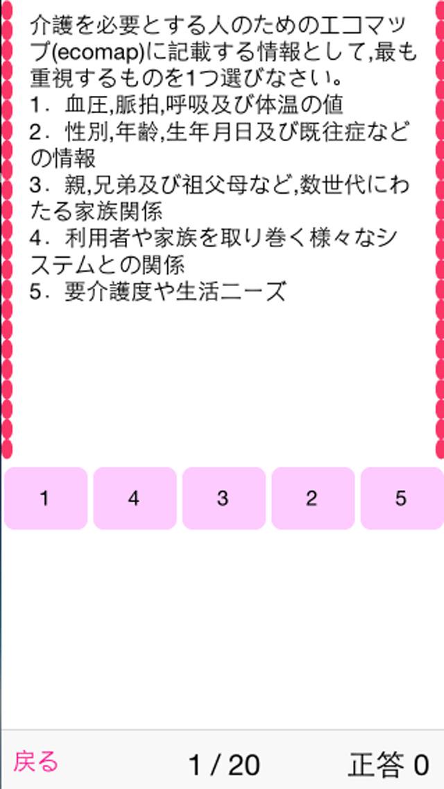 http://a1.mzstatic.com/jp/r30/Purple5/v4/12/45/6b/12456bd2-0df5-4bc6-728b-e8e3bc88bbc1/screen1136x1136.jpeg