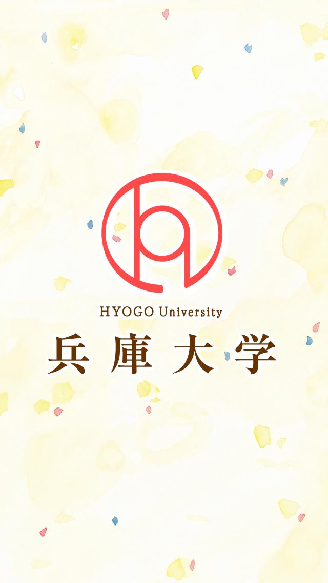 兵庫大学公式アプリのおすすめ画像1