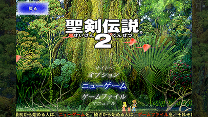 聖剣伝説2 トップ