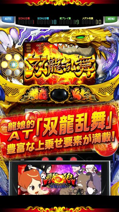 ドラゴンギャル~双龍の闘い~のスクリーンショット3