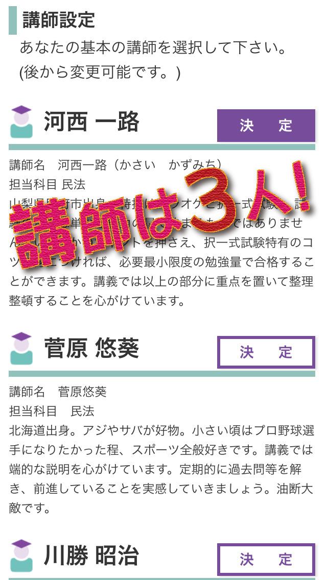 宅建解法2014-民法厳選50題-のおすすめ画像3