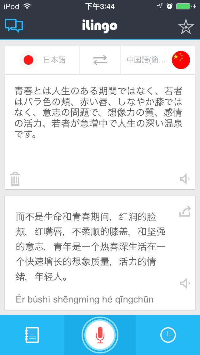 iLingo翻訳ツール - テキストによる音声翻訳の翻訳ツール(多言語対応、無料LD)のおすすめ画像1