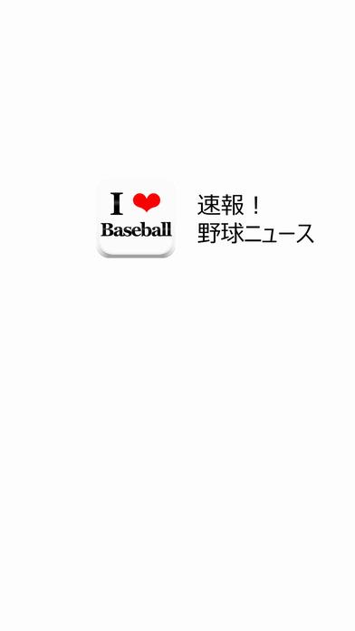 プロ野球の最新情報・試合結果など~速報!野球ニュースのおすすめ画像4